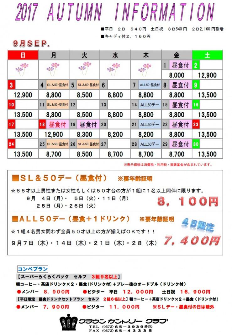 H29・9月料金表
