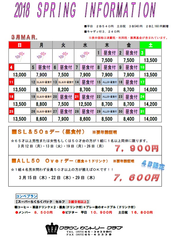 H30・3月料金表