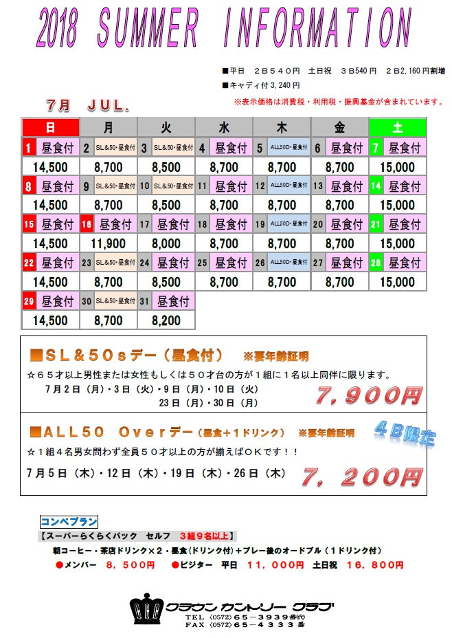 H30・7月料金表