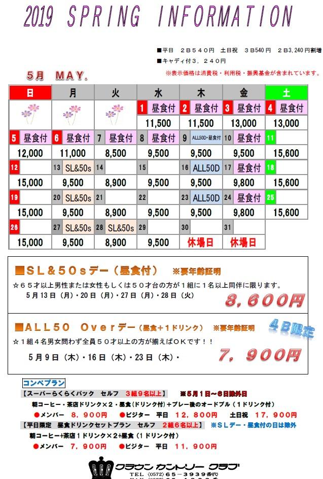 新2019・㋄料金表