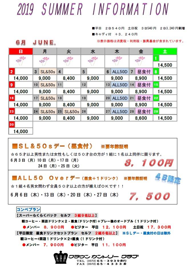 新2019・6月料金表
