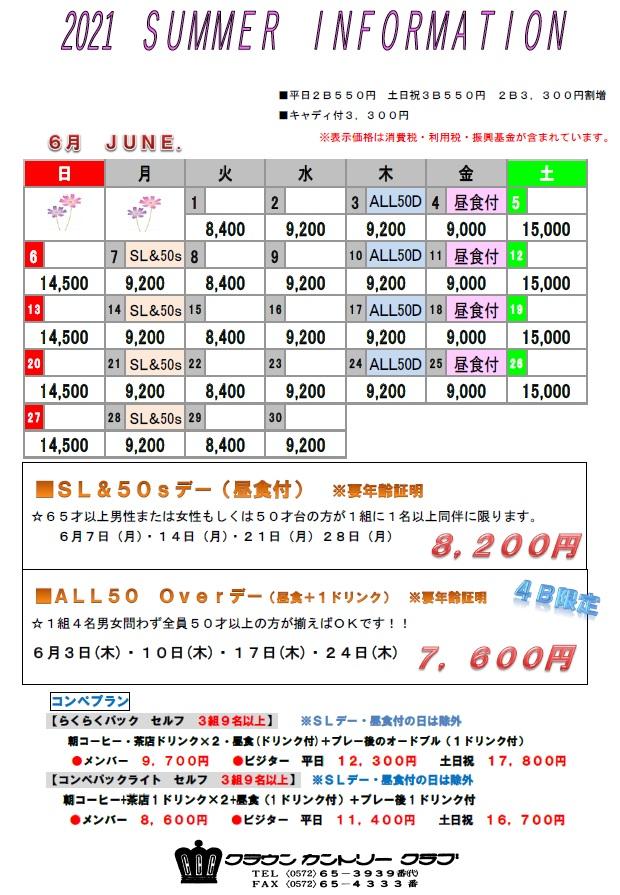 2021・6月料金表