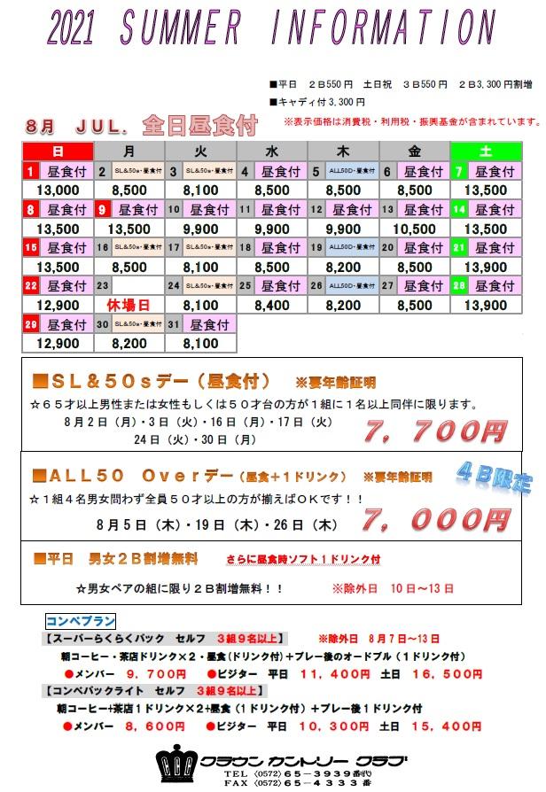 2021・8月料金表