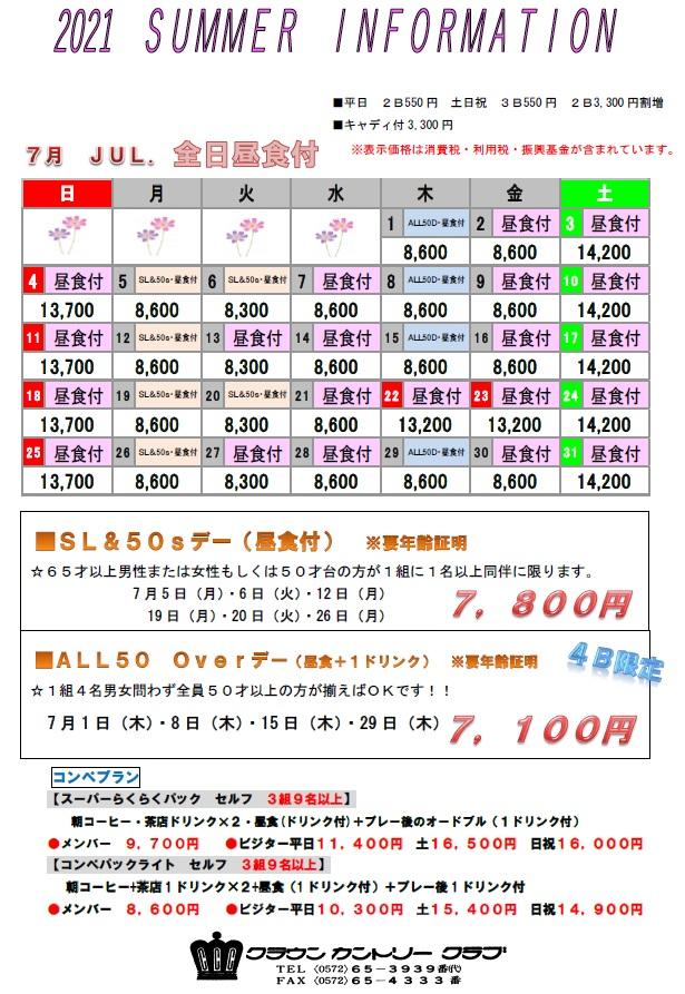 2021・7月料金表