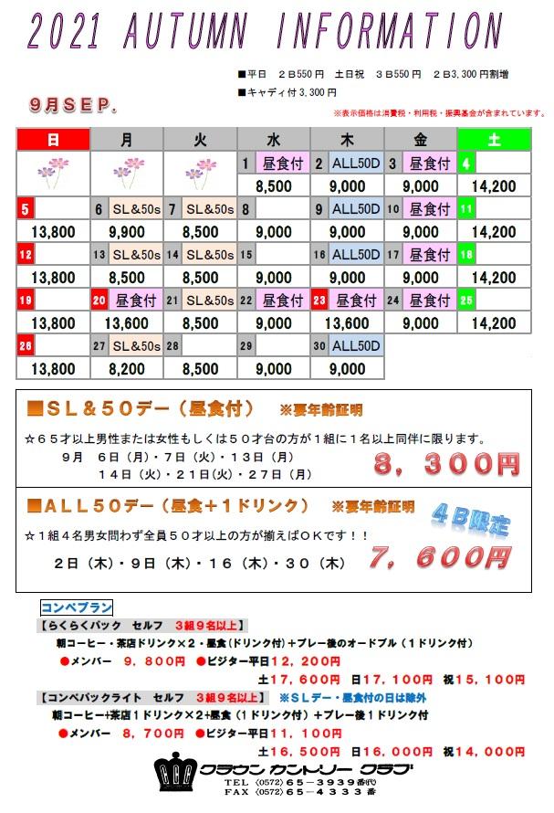 2021・9月料金表